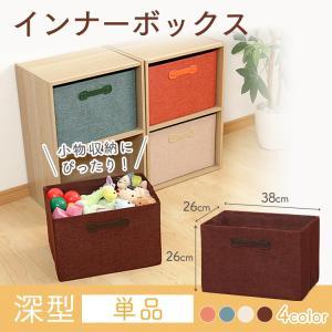 小物収納ボックス 小物入れ カラーボックス 収納ボックス 収納ケース インナーボックス ファブリックインナーボックス 深型フタ無 IB-Y002|irisplaza