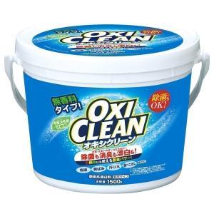 オキシクリーン 1.5kg 洗濯洗剤 大容量サイズ 酸素系漂白剤 粉末洗剤 OXI CLEAN 酸素系 漂白剤 送料無料 (D)