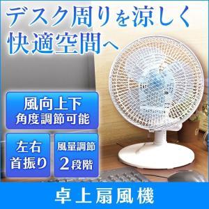 扇風機 おしゃれ リビング 卓上 小型 首振り コンパクト ...