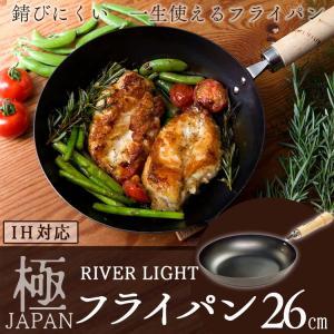 フライパン IH対応 極JAPAN フライパン26cm リバーライト