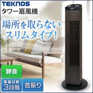タワーファン タワー扇風機 タワー型扇風機 首振り スリム おしゃれ メカ式 木目調ダークブラウン TF-822 TEKNOS|irisplaza