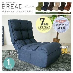 ソファー ソファ おしゃれ リクライニング 椅子 座椅子 ポケットコイル リクライニング サイドポケット フロアソファ/ブレッド(BREAD)1P CG-862-FAB アイリスプラザ PayPayモール店