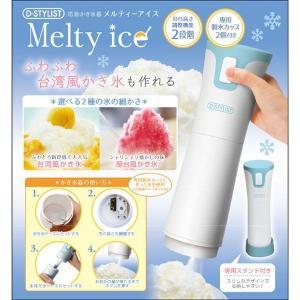 かき氷機 ふわふわ 電動 かき氷器 台湾 電動か...の商品画像