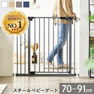 ベビーゲート 赤ちゃんゲート 子供 ペットゲート 階段 スチールゲート セーフティゲート 拡張フレーム付き 門扉 犬 フェンス 88-782 (D)