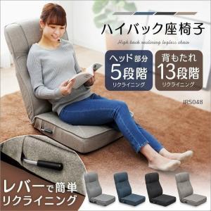 座椅子 リクライニング 角度調節 ハイバック座椅子 おしゃれ フルフラット チェア
