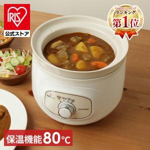 電気鍋 アイリスオーヤマ スロークッカー 鍋 調理鍋 調理機器 鍋 おすすめ ホワイト PSC-20K-W:予約品