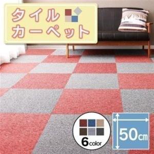 タイルカーペット タイル はりかえ 張替 ラグ カーペット 50×50 ジョイント フローリング【D】...