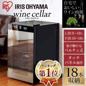 ワインセラー 家庭用 スリム 18本 小型 おしゃれ アイリスオーヤマ ペルチェ式 ワイン PWC-...