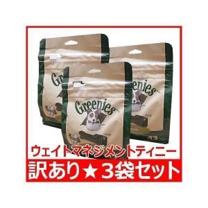(訳あり)グリニーズ(平行輸入)3袋セット ウェイトマネジメ...