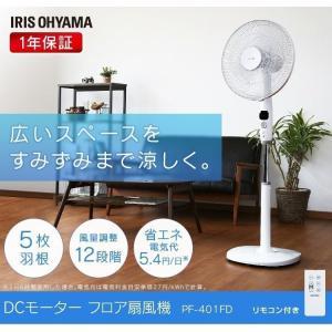 扇風機 リモコン 夏家電 DCフロア扇風機 ホワイト PF-...