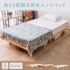 すのこベッド シングル 高さ2段階 天然木スノコベッド セレナ SRNS (D) 木製 ヘッドレスの写真