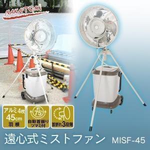 扇風機 ナカトミ 遠心式ミストファン MISF-45 ナカトミ (D)|irisplaza