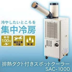 スポットクーラー 業務用 工場 屋内 1年保証 工事不要 キャスター付 除湿 冷房 作業場 排熱ダクト付きスポットクーラー SAC-1000 ナカトミ (D)|irisplaza