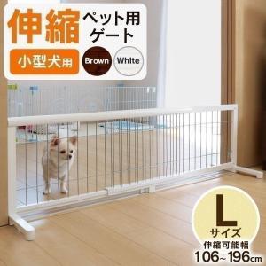 ペットゲート ペットフェンス 伸縮ペット用ゲート L  犬 安全 ゲート 柵 ペット用 フェンス ついたて 【在庫処分特価】 irisplaza