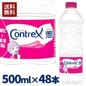 コントレックス 500ml 48本 水 ネスレ (D) 【代引き不可】:予約品