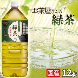 緑茶 2L ペットボトル LDCお茶屋さんの緑茶2L 12本  LDC (D)