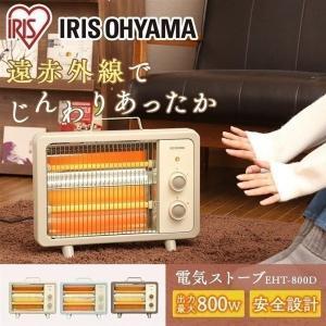 ストーブ  ヒーター アイリスオーヤマ おしゃれ 1人暮らし 電気ストーブ ヒーター 暖房 瞬間暖房 電気ストーブ EHT-800D-C
