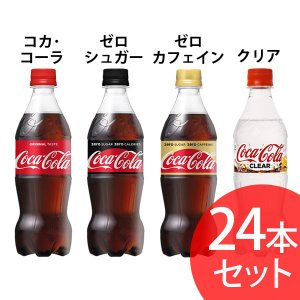 コカコーラ 24本 500ml コーラ ペットボトル 安い PET コカ・コーラ (代引不可)(TD)|アイリスプラザ PayPayモール店