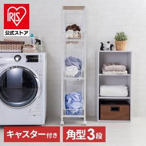 ランドリーバスケット 3段 キャスター付き おしゃれ 収納 ランドリー収納 収納ラック 洗濯かご LBS-314 (D)(N)