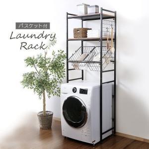 ランドリーラック  洗濯機ラック おしゃれ バスケット付き 洗濯機 伸縮 収納 LRP-211 (D...