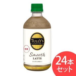 ミルクの甘さだけでコーヒーの味わいを引き立て、すっきりとした飲み口に仕上げた無糖カフェラテです。 ゆ...