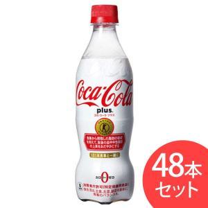 コカコーラプラス 48本 470ml コーラ ペットボトル 安い コカコーラ コカ・コーラ(代引不可)(TD)|アイリスプラザ PayPayモール店