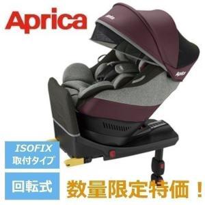 チャイルドシート アップリカ クルリラプラス 回転式 新生児 レッド ISOFIX アイソフィックス...