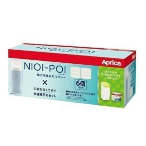 ニオイポイ アップリカ カセット 6個パック NIOI-POI ゴミ袋  消臭 ウンチ 赤ちゃん ベ...