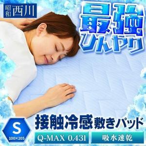 接触冷感敷きパット シングル 敷きパッド クール 夏 BL 22413-27645-309 昭和西川 (D)の写真