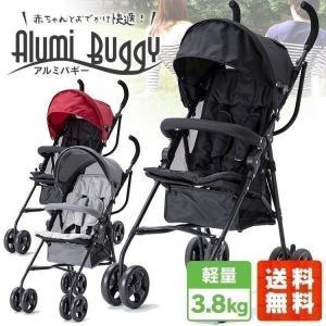 ベビーカー バギー 折りたたみ 軽量 アルミバギー 赤ちゃん 子供 88-103 (D)