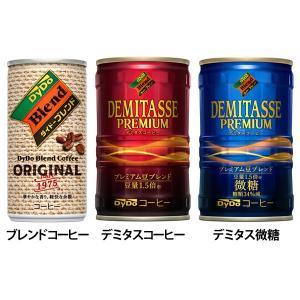 コーヒー 缶コーヒー 60本入 ダイドーブレンド ブレンドコーヒー185 4943 ダイドードリンコ...