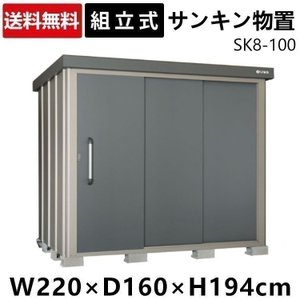 間口が広々。荷物の出し入れラクラク。 一般地型です。(棚板は別売) サイズ:外寸:幅2200mm×奥...
