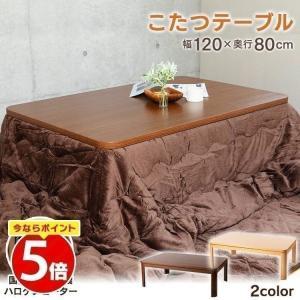 こたつ おしゃれ 長方形 120×80cm こたつテーブル アイリスオーヤマ コタツ 家具調こたつ ...