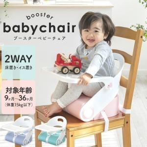 ベビーチェア ベビー 椅子 赤ちゃん 2WAYチェア 株式会社シンセーインタナショナル