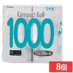 8個入 コンパクトロール1000_4RS 250m×107mm 丸富製(株)