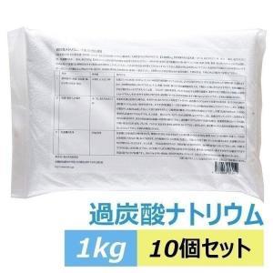 過炭酸ナトリウム 1kg 10個セット 酸素系漂白剤 漂白剤 アルカリ性 酸素系 カビ取り 洗浄剤 ...