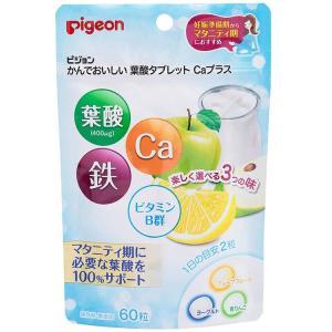 かんでおいしい葉酸タブレットCaプラス グレープフルーツ・青りんご・ヨーグルト 60粒 ピジョン (...