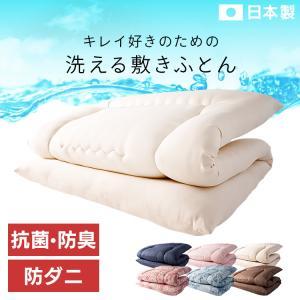 敷き布団 シングル 極厚 日本製 洗える 敷布団 布団 寝具 洗濯可能 洗える敷布団 無地