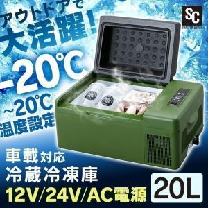 冷蔵庫 小型 車用 車載冷蔵庫 車載用冷蔵庫 冷蔵庫 小型 20L 車載対応冷蔵冷凍庫 カーキ PCR-20Uの画像