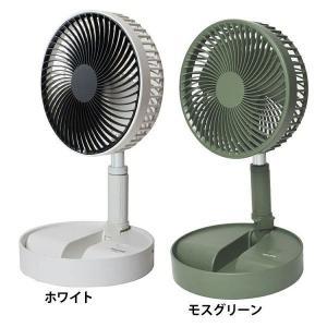 扇風機 おしゃれ 安い 卓上 USB 充電式 折りたたみ コンパクト 収納扇風機 SI-001U SI-002UG (D)|アイリスプラザ PayPayモール店