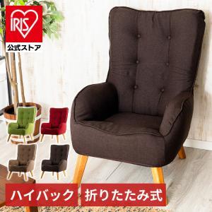 椅子 おしゃれ 一人掛けソファ ソファー ソファ チェアー いす イス 北欧 シンプル リビング HGSF-930|アイリスプラザ PayPayモール店