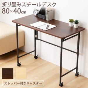 テーブル 机 デスク 折りたたみ キャスター付き 木製 おしゃれ 北欧 リビング 寝室 OTTD-80 アイリスプラザ PayPayモール店