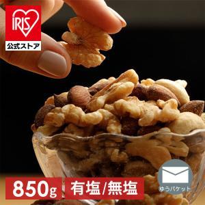 食塩無添加 3種ミックスナッツ850g   (D)
