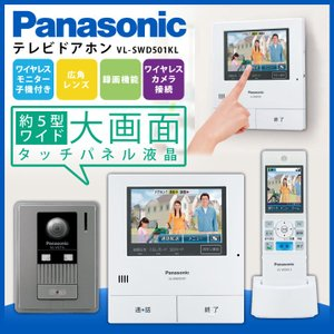テレビドアホン パナソニック カラーテレビドアホン カラー液晶 ドアフォン テレビドアフォン VL-SWD501KL