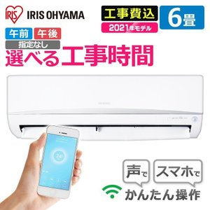 エアコン 6畳 工事費込 アイリスオーヤマ Wi-Fi スマホで操作 人感センサー 暖房 クーラー ...