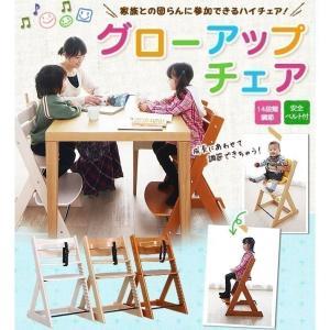 ベビーチェア ベビーチェアー ハイチェア グローアップチェア 椅子 子供 木製ベビー用ハイチェア|irisplaza