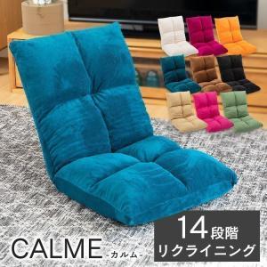 座椅子 おしゃれ 低反発 リクライニング 楽 CALME-カルム- モコモコ座椅子 もこもこ コンパ...