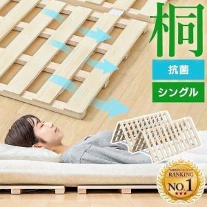 ベッド すのこ 桐すのこベッド シングル 4つ折りの写真