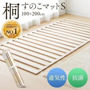 (セール)スノコベッド すのこベッド 折りたたみ シングル すのこマット ロール式桐すのこベッドの写真