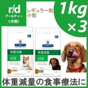 犬 フード ヒルズ 3個セット r/d 1kg×3個セット プリスクリプション ダイエット レギュラ...